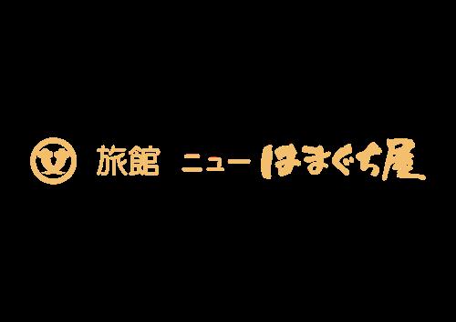 伊勢志摩・南伊勢町|ニューはまぐち屋旅館【公式サイト】